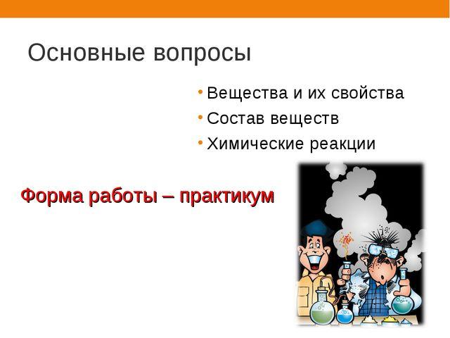 Основные вопросы Вещества и их свойства Состав веществ Химические реакции Фор...