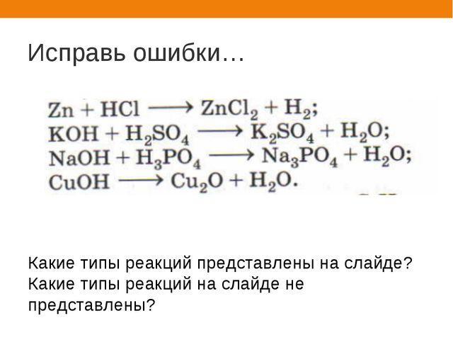 Исправь ошибки… Какие типы реакций представлены на слайде? Какие типы реакций...