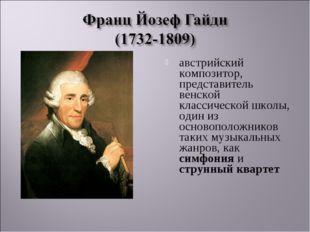 австрийский композитор, представитель венской классической школы, один из осн