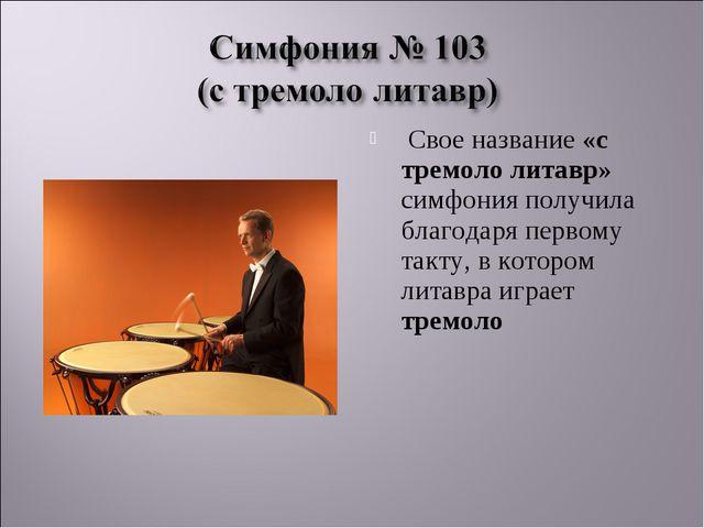 Свое название «с тремоло литавр» симфония получила благодаря первому такту,...