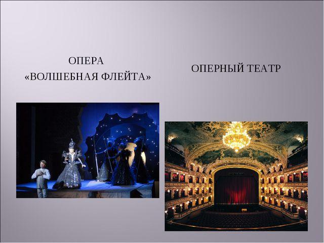 ОПЕРА «ВОЛШЕБНАЯ ФЛЕЙТА» ОПЕРНЫЙ ТЕАТР