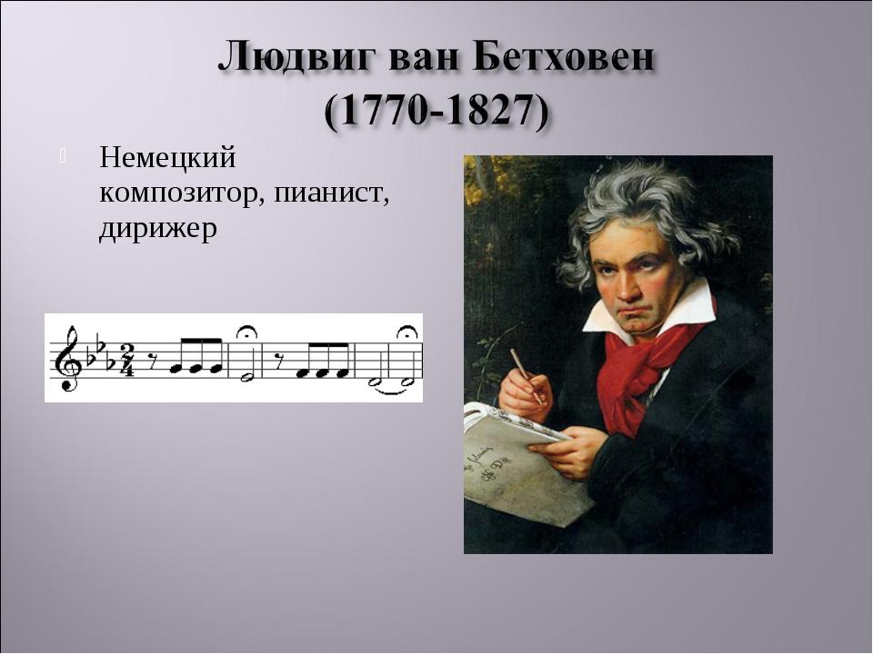 Немецкий композитор, пианист, дирижер