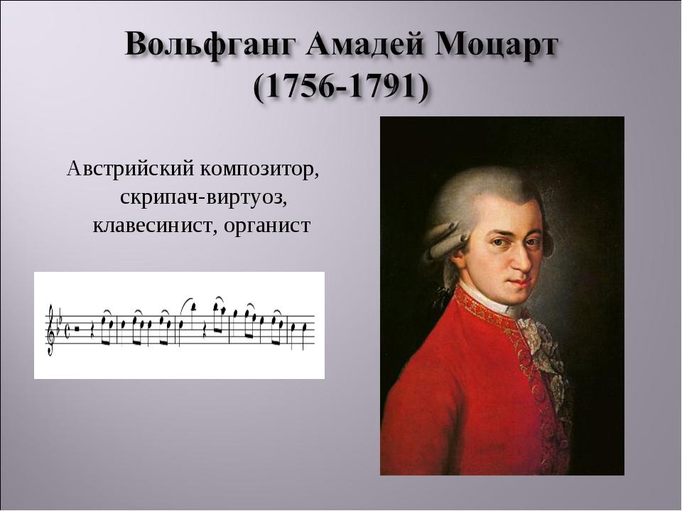 Австрийскийкомпозитор, скрипач-виртуоз, клавесинист,органист