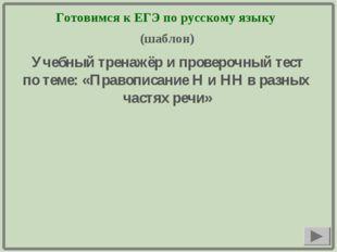 Готовимся к ЕГЭ по русскому языку Учебный тренажёр и проверочный тест по теме