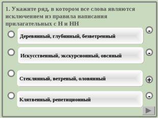 1. Укажите ряд, в котором все слова являются исключением из правила написания