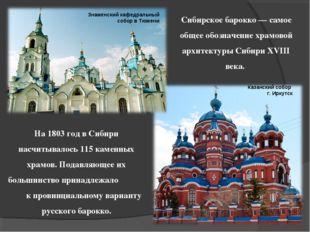 Казанский собор г. Иркутск Знаменский кафедральный собор в Тюмени На 1803 год