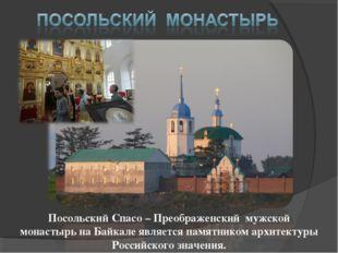 Посольский Спасо – Преображенский мужской монастырь на Байкале является памят