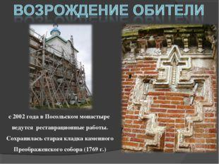 с 2002 года в Посольском монастыре ведутся реставрационные работы. Сохранилас