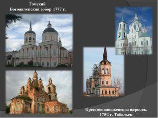 Крестовоздвиженская церковь. 1754 г. Тобольск Томский Богоявленский собор 177