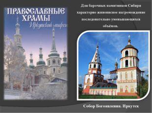 Собор Богоявления. Иркутск Для барочных памятников Сибири характерно живописн