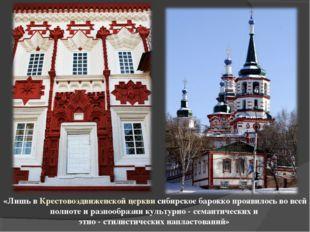«Лишь в Крестовоздвиженской церкви сибирское барокко проявилось во всей полно