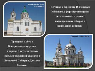 Троицкий Собор и Воскресенская церковь в городе Кяхте считались самыми больши