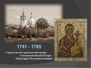 Строительство храма во имя иконы Смоленской Божей Матери Одигитрии (Путеводит