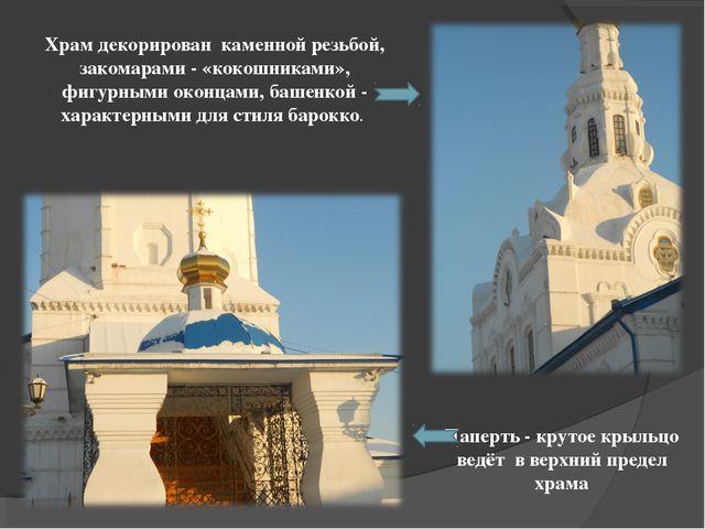 Паперть - крутое крыльцо ведёт в верхний предел храма Храм декорирован каменн...