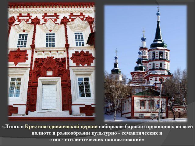 «Лишь в Крестовоздвиженской церкви сибирское барокко проявилось во всей полно...