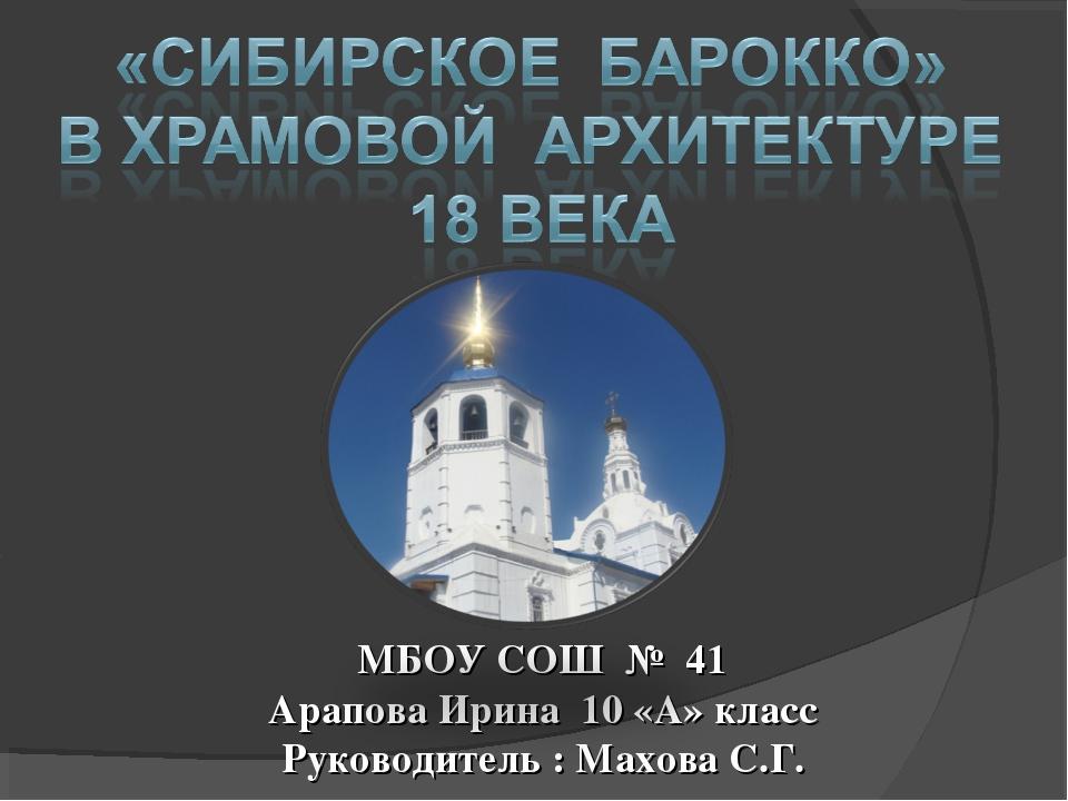 МБОУ СОШ № 41 Арапова Ирина 10 «А» класс Руководитель : Махова С.Г.