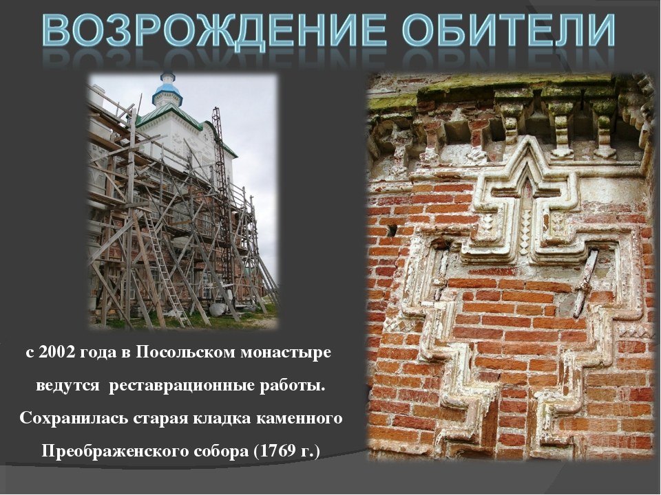 с 2002 года в Посольском монастыре ведутся реставрационные работы. Сохранилас...