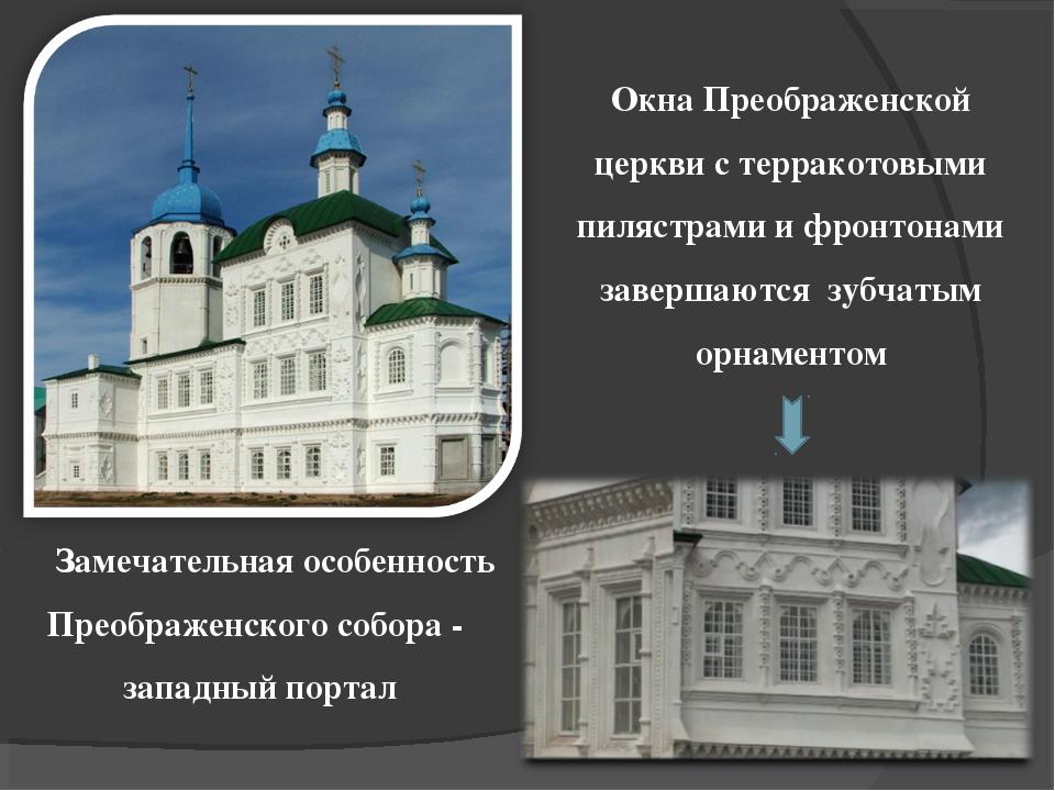 Окна Преображенской церкви с терракотовыми пилястрами и фронтонами завершаютс...