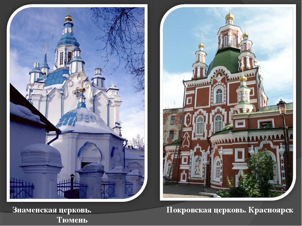 Знаменская церковь. Тюмень Покровская церковь. Красноярск