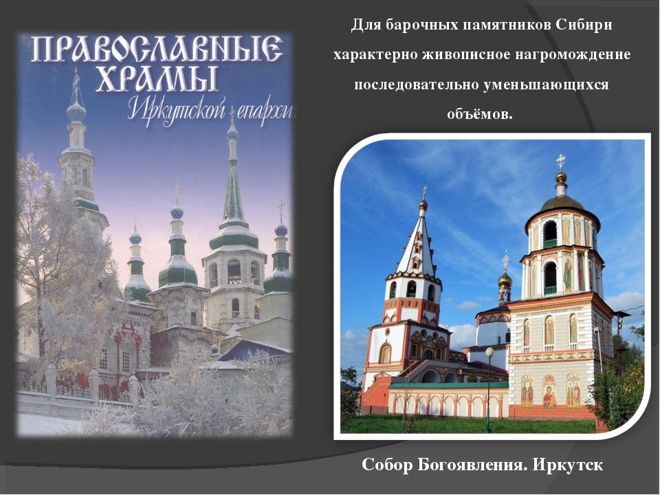 Собор Богоявления. Иркутск Для барочных памятников Сибири характерно живописн...