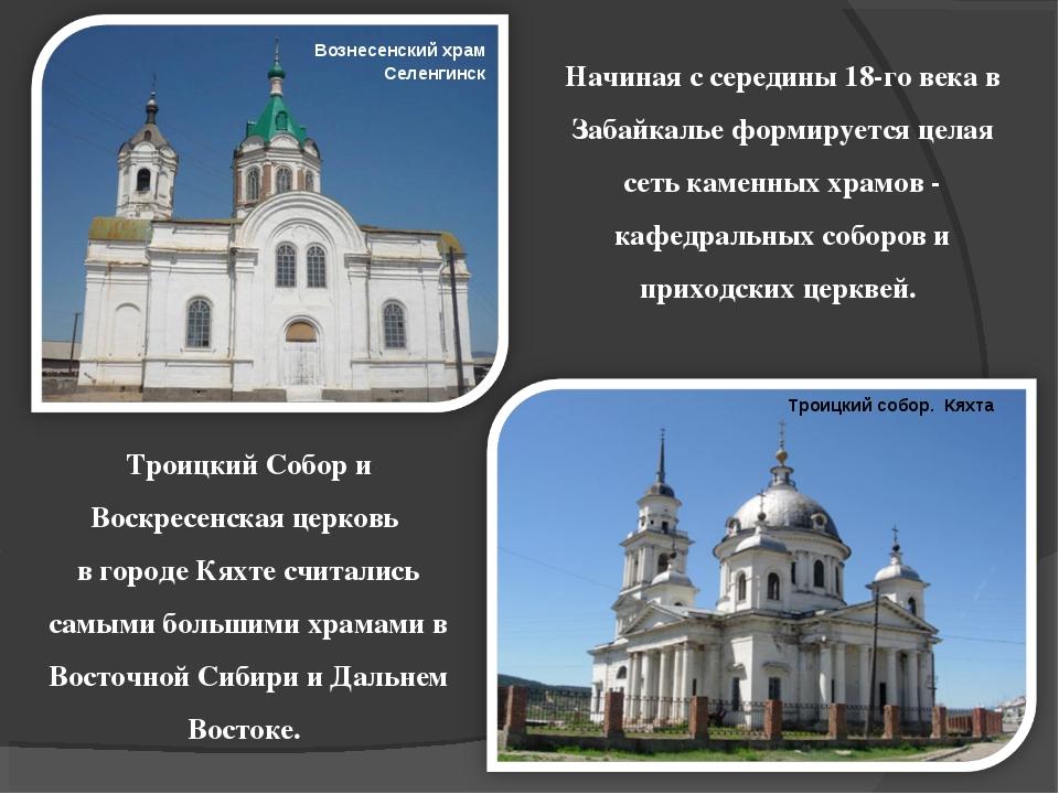 Троицкий Собор и Воскресенская церковь в городе Кяхте считались самыми больши...