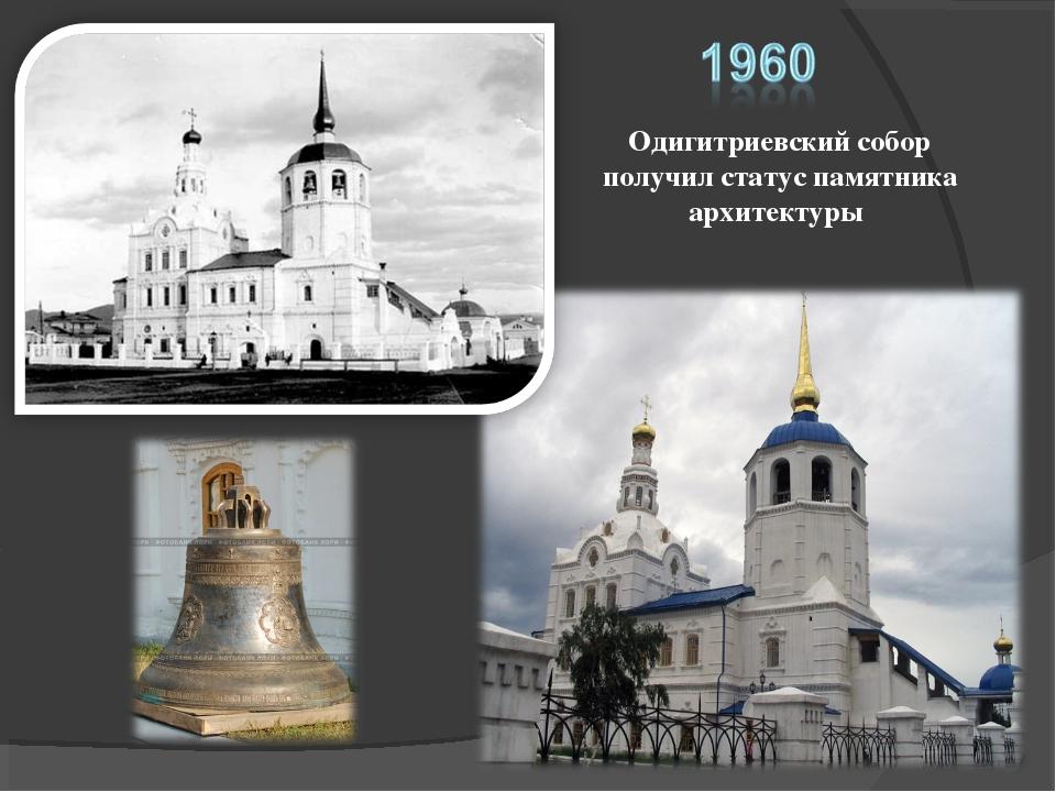 Одигитриевский собор получил статус памятника архитектуры