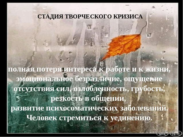 СТАДИЯ ТВОРЧЕСКОГО КРИЗИСА полная потеря интереса к работе и к жизни, эмоцио...