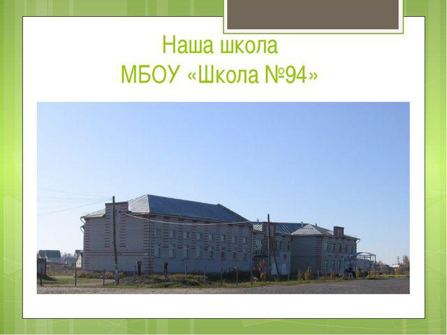 Наша школа МБОУ «Школа №94»