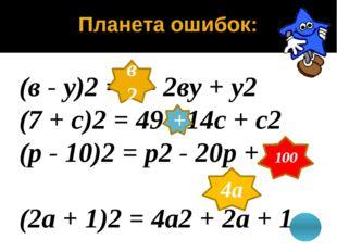 Открытие планет 1 2 3 4 5 УРАН 4х² + 9 МАРС 9 -4х² МЕРКУРИЙ 4х² + 12х+9 НЕПТУ
