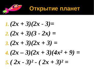 1) х – 5 = 0 2) 5х – 5 = 0 3) х(х – 1) = 0 4) (х + 1)(х – 5) = 0 5) (х + 5)2