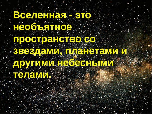 Открытие планет (2х + 3)(2х - 3)= (2х + 3)(3 - 2х) = (2х + 3)(2х + 3) = (2х –...