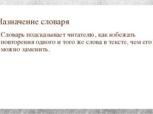 Назначение словаря Словарь подсказывает читателю, как избежать повторения одн