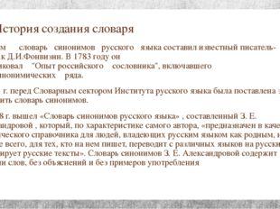 История создания словаря Первымсловарьсинонимоврусскогоязыка с