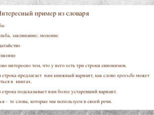 Интересный пример из словаря Просьба- Мольба, заклинание; моление Ходатайство