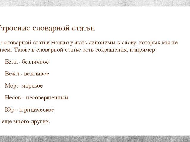 Строение словарной статьи Из словарной статьи можно узнать синонимы к слову,...