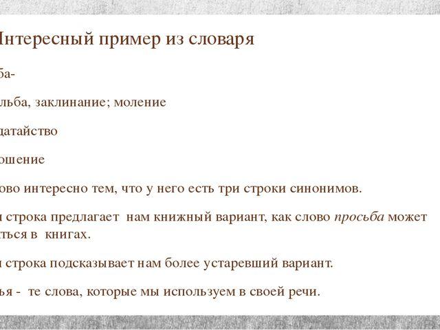 Интересный пример из словаря Просьба- Мольба, заклинание; моление Ходатайство...