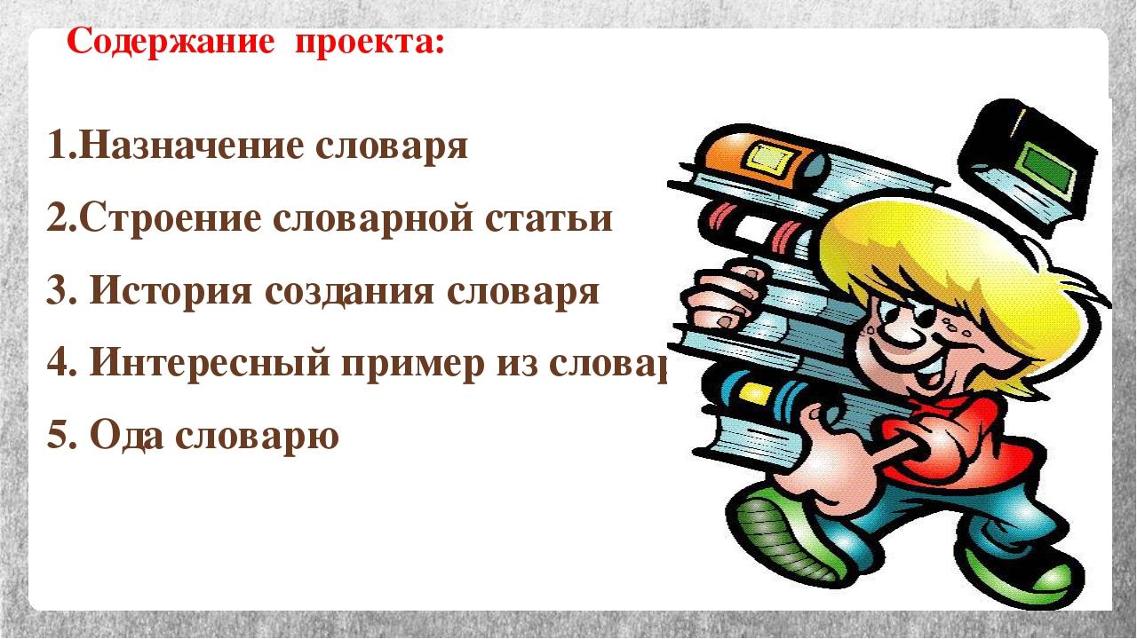 Содержание проекта: 1.Назначение словаря 2.Строение словарной статьи 3. Истор...