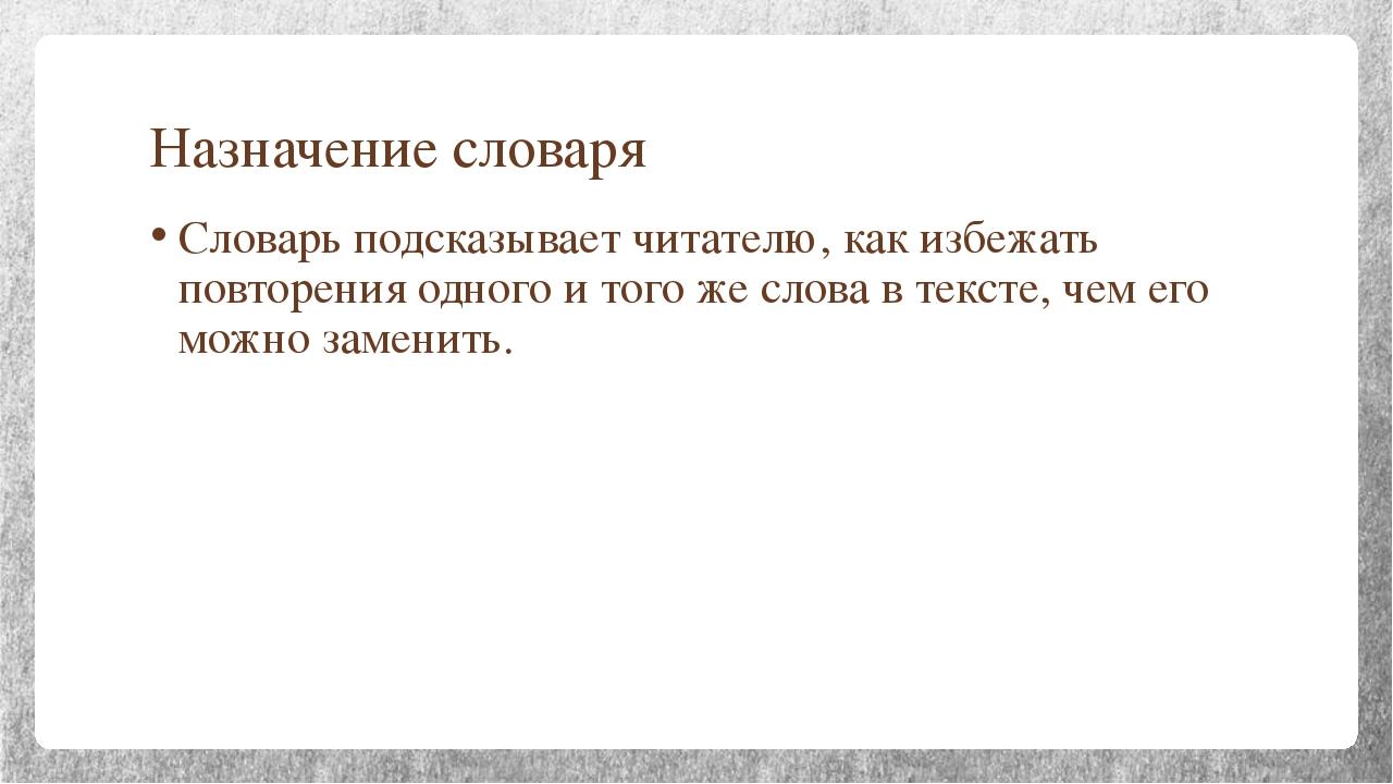 Назначение словаря Словарь подсказывает читателю, как избежать повторения одн...