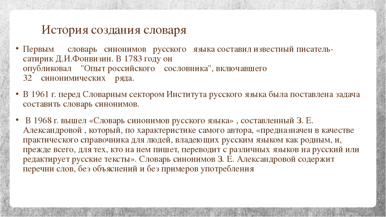 История создания словаря Первымсловарьсинонимоврусскогоязыка с...