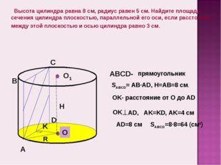 Высота цилиндра равна 8 см, радиус равен 5 см. Найдите площадь сечения цилин