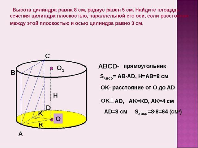 Высота цилиндра равна 8 см, радиус равен 5 см. Найдите площадь сечения цилин...