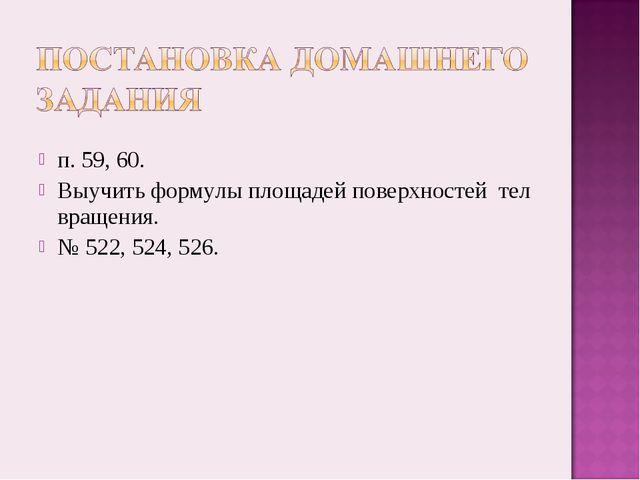 п. 59, 60. Выучить формулы площадей поверхностей тел вращения. № 522, 524, 5...