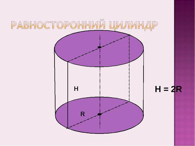 H R H = 2R