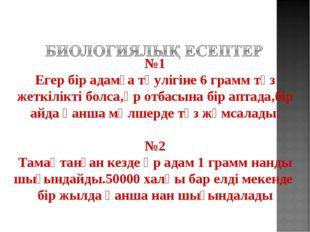 №1 Егер бір адамға тәулігіне 6 грамм тұз жеткілікті болса,әр отбасына бір апт