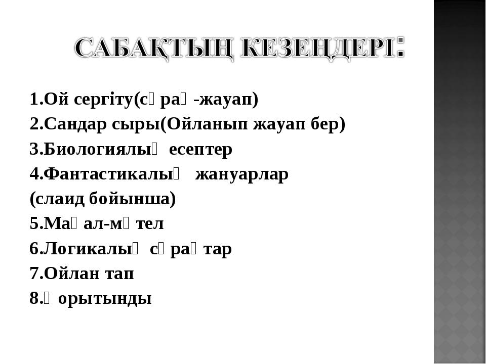1.Ой сергіту(сұрақ-жауап) 2.Сандар сыры(Ойланып жауап бер) 3.Биологиялық есеп...