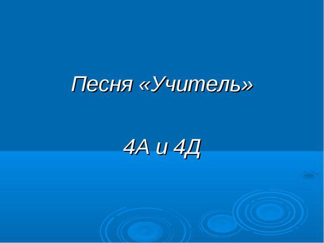 Песня «Учитель» 4А и 4Д