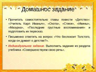 Домашнос задание Прочитать самостоятельно главы повести «Детство»: «Учитель К