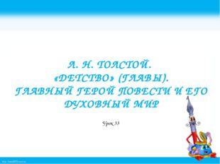 Л. Н. ТОЛСТОЙ. «ДЕТСТВО» (ГЛАВЫ). ГЛАВНЫЙ ГЕРОЙ ПОВЕСТИ И ЕГО ДУХОВНЫЙ МИР Ур