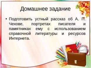 Домашнее задание Подготовить устный рассказ об А. П. Чехове, портретах писате