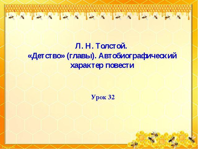 Л. Н. Толстой. «Детство» (главы). Автобиографический характер повести Урок 32